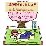 การงานอาชีพในญี่ปุ่น