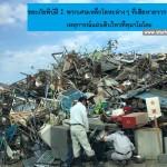 บันทึกของชุฟุจัง#9 : ผ่านไปหนึ่งเดือนกับแผ่นดินไหวใหญ่ที่คุมาโมโตะ