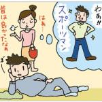 ชีวิตแต่งงานกับสามีญี่ปุ่น